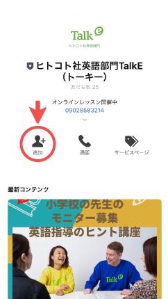 LINEからのお問い合わせ|株式会社ヒトコト社 英語部門 TalkE トーキー