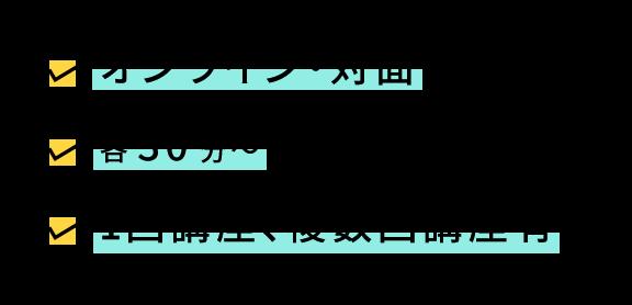 オンライン、各30分〜、1回 2,500円(税込)〜