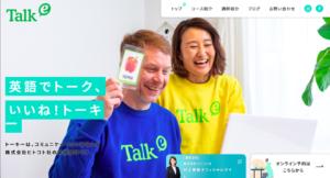 株式会社ヒトコト社 トーキーのホームページ